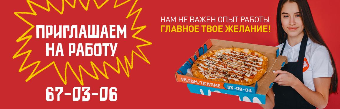 https://tick-time.ru/images/banners/mini/7e52b964-1ffb-421d-a9dc-532d00ce1de7.png