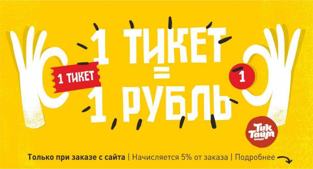 https://tick-time.ru/images/promotions/mini/d61562fe-bfd5-4735-912e-50aea28b4f18.png
